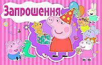 """Запрошення  """"Свинка Пеппа """"20 шт"""