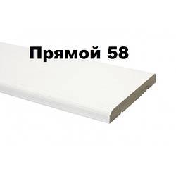 Прямой 58