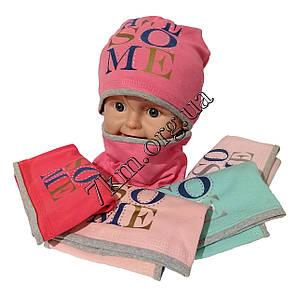 Набор детский шапка с хомутом двойной трикотаж для девочек 3-5 лет Украина Оптом 2357