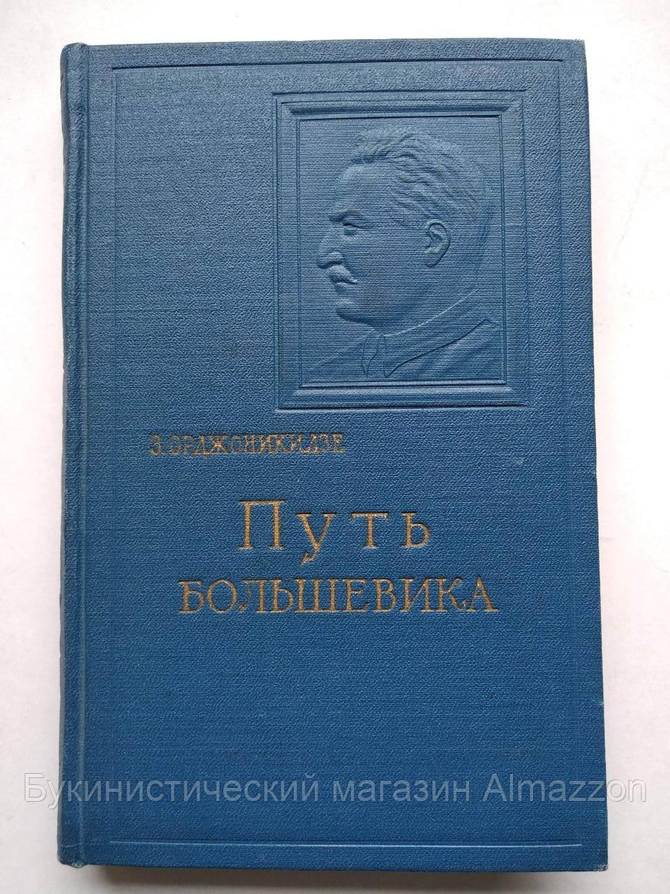 Путь Большевика З.Орджоникидзе 1956 год