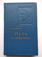 Путь Большевика З.Орджоникидзе 1956 год, фото 1