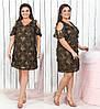 Платье большого размера / креп-шифон с бахромой / Украина 36-03970