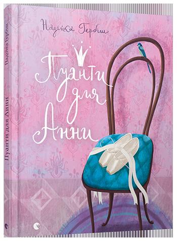 Книга Пуанти для Анни