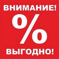 АКЦИЯ! СКИДКА 50%