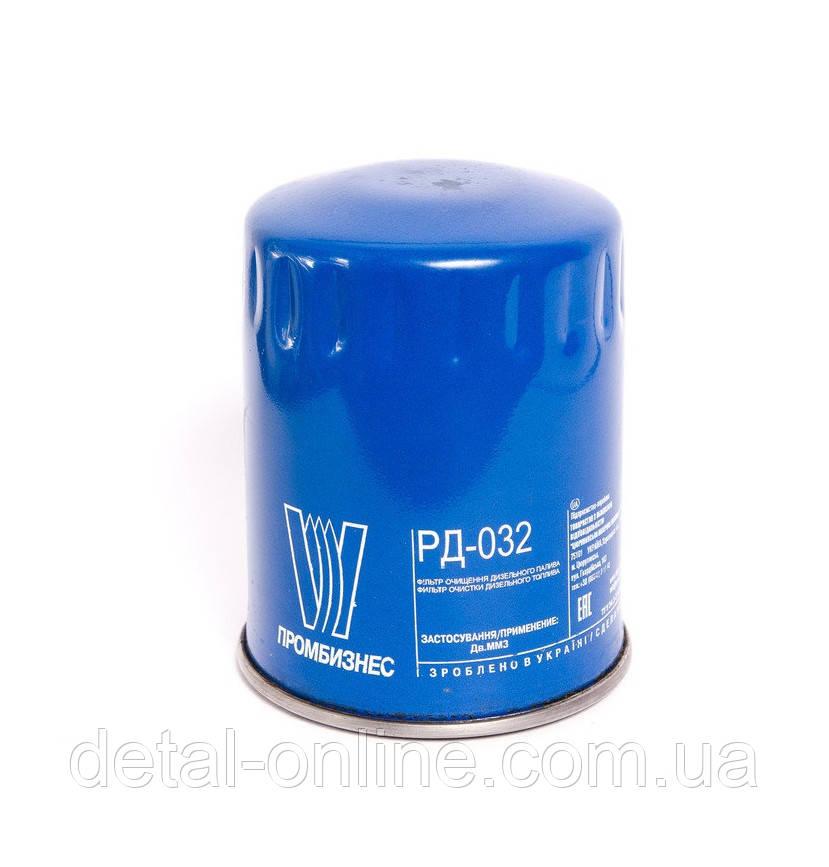 ФТ020-1117010 (РД-032) фильтр топливный Промбизнес