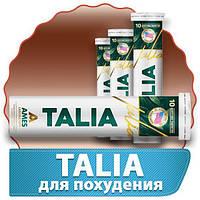 Talia (Талия) - средство для сжигания жира, фото 1