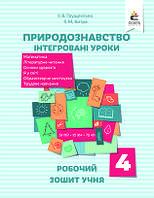 Грущинська І. В./Природознавство. Інтегровані уроки, робочий зошит учня 4 кл. ISBN 978-617-656-835-3