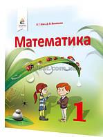 1 клас / Математика. Підручник (НУШ 2018) / Бевз / Освіта