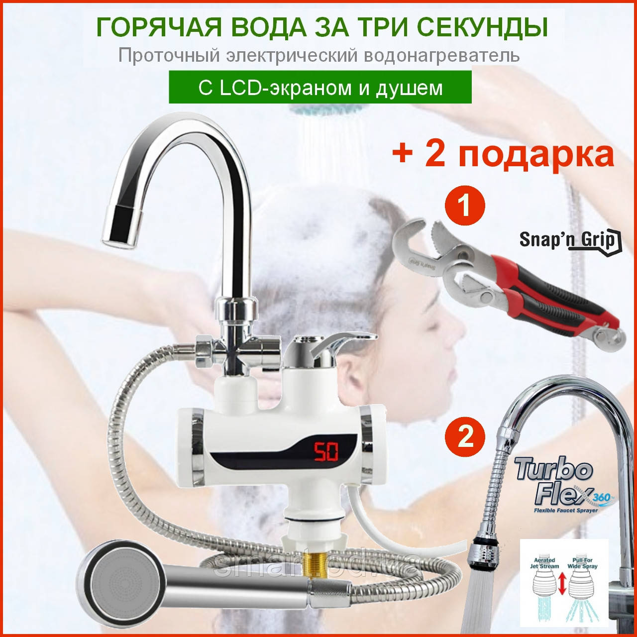 Проточный водонагреватель Delimano, экран, душ, нижнее, боковое подключение, бойлер в стиле Делимано Нижнее подключение
