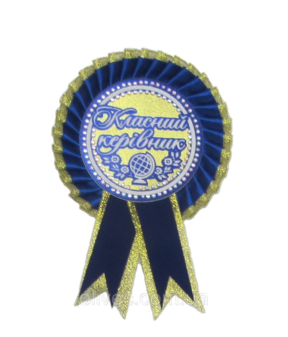 Медаль Класний керівник с розеткой