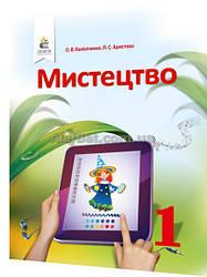 1 клас / Мистецтво. Підручник (НУШ 2018) / Калініченко / Освіта