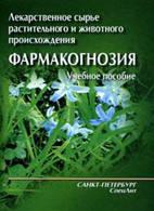 Яковлев Г.П. Фармакогнозия. Учебное пособие