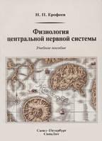 Ерофеев Н. П. Физиология центральной нервной системы: учебное пособие
