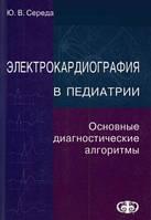 Середа Ю.В. Электрокардиография в педиатрии