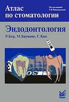 Р. Бер, М. Бауман, С. Ким Эндодонтология.— 2-е изд. Атлас.