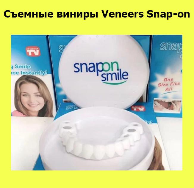 Съемные виниры Veneers Snap-on!ОПТ