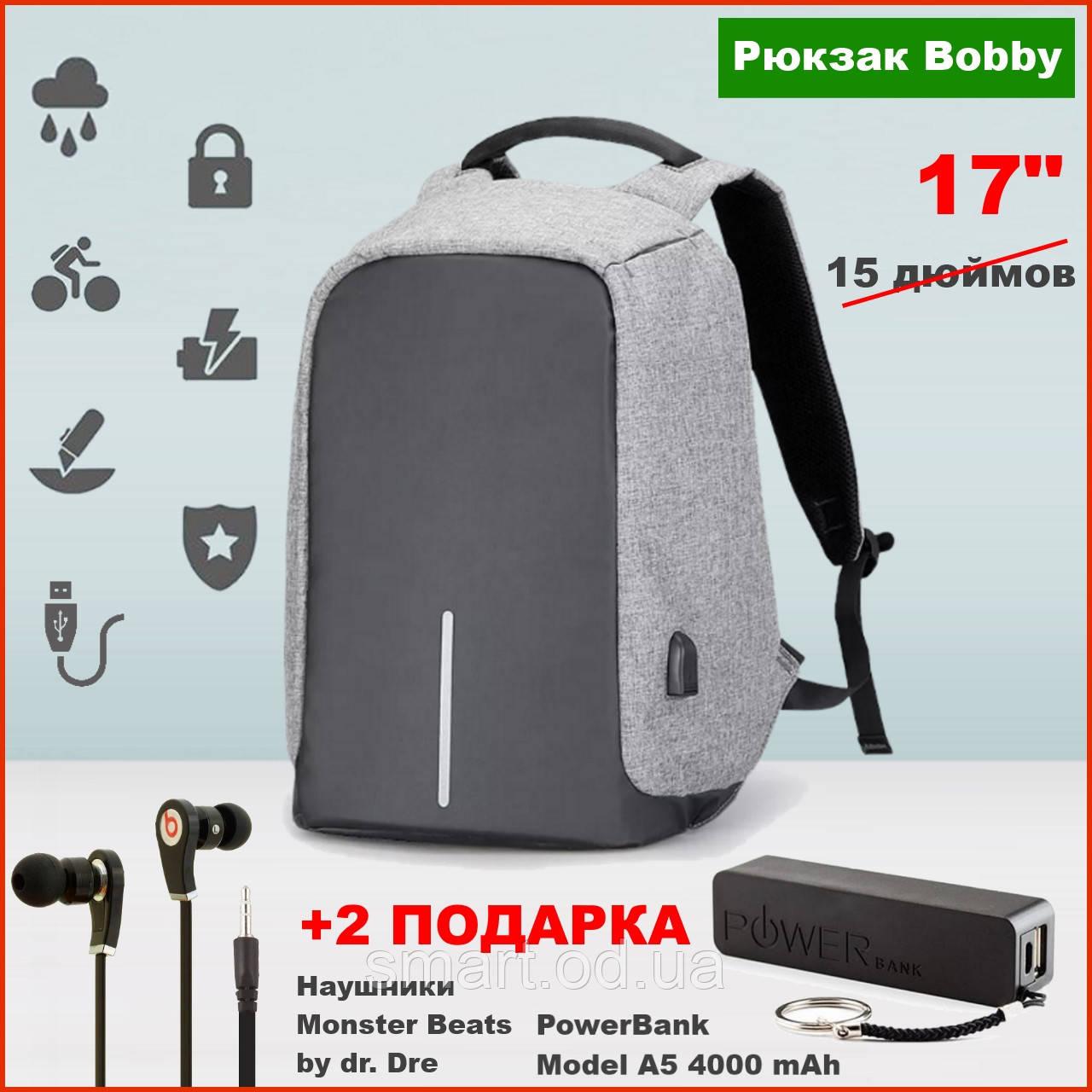"""Городской рюкзак Bobby 17"""" антивор под ноутбук с USB /  водоотталкивающий Серый, Бобби, дюймов реплика"""