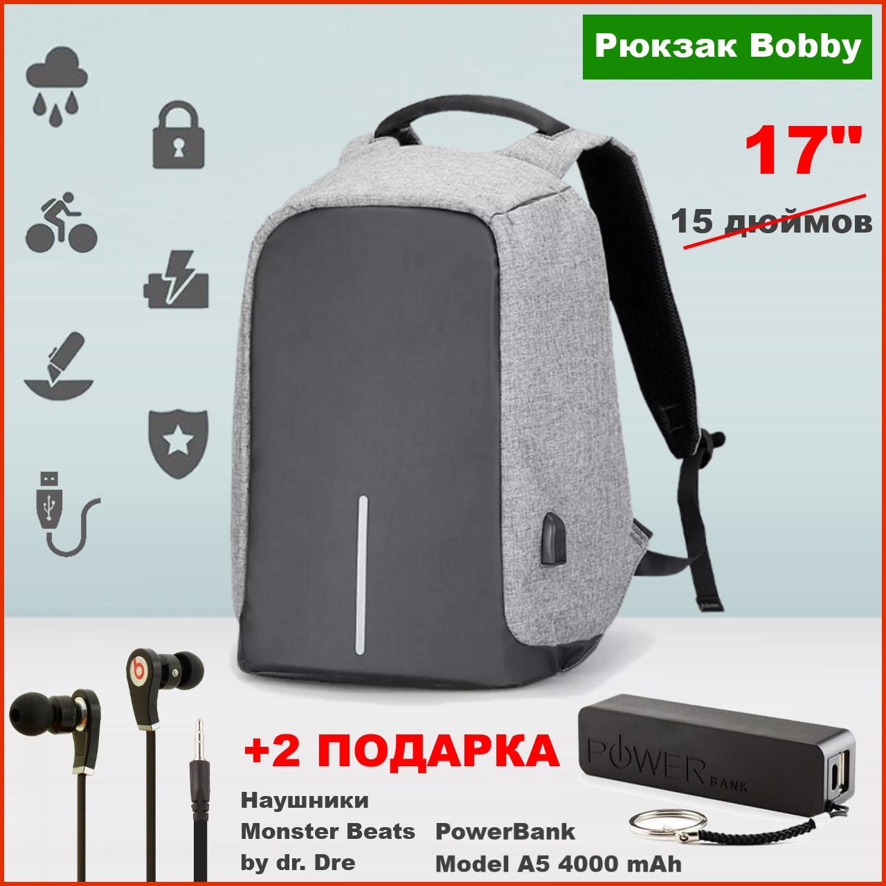 """Рюкзак міський Bobby 17"""" антизлодій під ноутбук з USB / водовідштовхувальний Сірий, Боббі, репліка дюймів"""