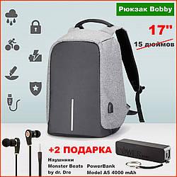 """Городской рюкзак Bobby 17"""" антивор под ноутбук с USB /  водоотталкивающий Серый, Бобби, дюймов реплика Серый"""