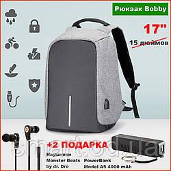 """Рюкзак міський Bobby 17"""" антизлодій під ноутбук з USB / водовідштовхувальний Сірий, Боббі, дюймів репліка Сірий"""