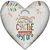 Подушка-серце, 2 розміри+3D - Любовь - счастье