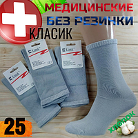 Медицинские носки мужские без резинки качество люкс деми  Класик ® Черкасы Украина  25р  НМД-051077