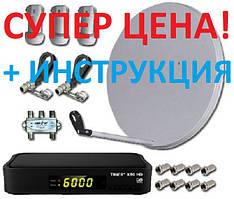 Базовый HD Стандарт - комплект на 3 спутника + Подарок