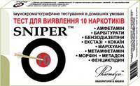 Экспресс-тест Sniper для определения 10 видов наркотиков