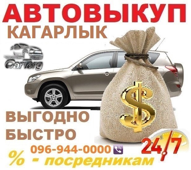 Автовыкуп Кагарлык / 24/7 / Срочный Автовыкуп Кагарлык, CarTorg