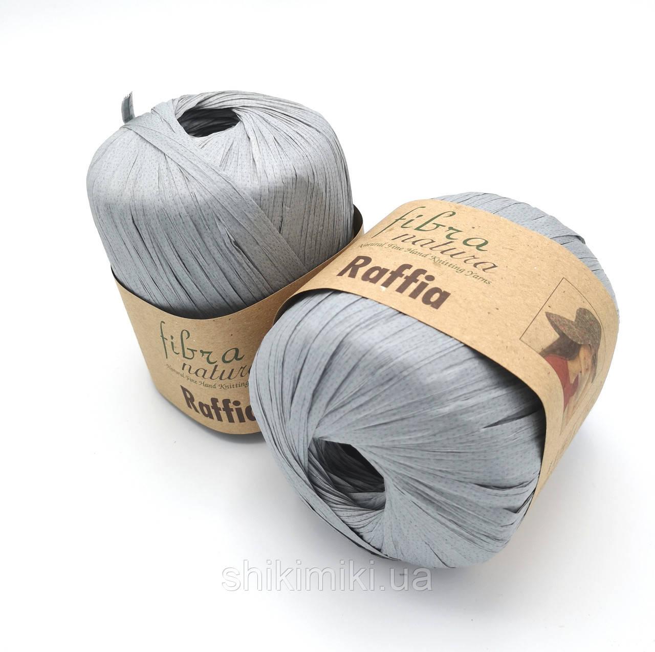 Пряжа Raffia Fibranatura, цвет Серый