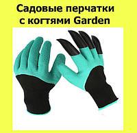 Садовые перчатки с когтями Garden