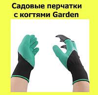 Садовые перчатки с когтями Garden!АКЦИЯ