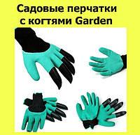Садовые перчатки с когтями Garden!ОПТ