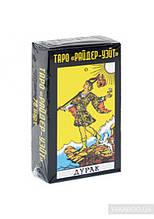 """Карты Таро """"Райдер-Уэйт"""", 78 карт +инструкция на русском языке 12х7,5 см."""