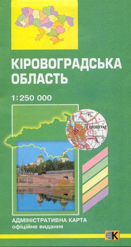 Політико-адміністративна карта Кіровоградської області 1:250000 (2011р.)
