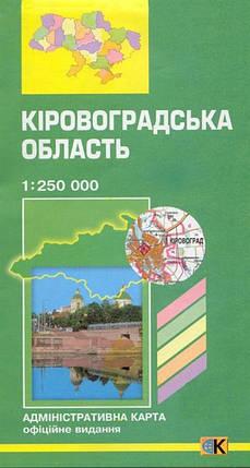 Політико-адміністративна карта Кіровоградської області 1:250000 (2011р.) , фото 2