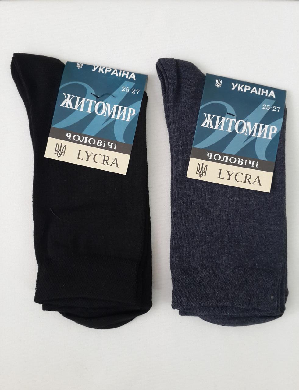 Шкарпетки чоловічі «Житомир» стрейч
