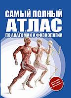 Самый полный атлас по анатомии и физиологии. Абрахамс П.
