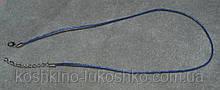 Вощений шнурок для кулонів (синій)