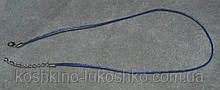 Вощеный шнурок для кулонов (синий)