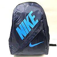 Спортивні рюкзаки з плащової тканини Nike (синій+голуб)35*41см