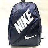 Спортивні рюкзаки з плащової тканини Nike (синій+голуб)35*41см, фото 4