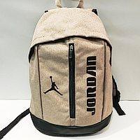 Рюкзаки спортивные АНТИВОР текстиль Jordan (беж)30*41см