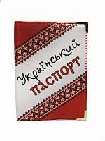 """Обложка на паспорт патриотическая """"Вышиванка"""""""