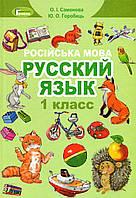 Учебник. Русский язык 1 класс.  Самонова О.И., Горобець Ю.О.