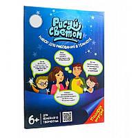 🆗Набор для рисования в темноте, Рисуй светом, PC-A4-17 (68791), подарок ребенку