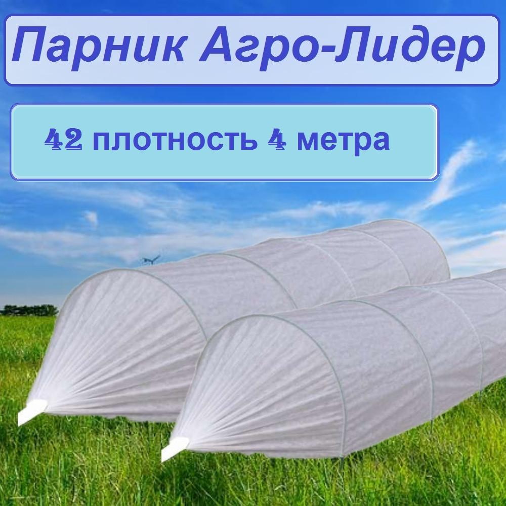 """Парник """"Агро-Лидер""""4 метра 42 плотность"""