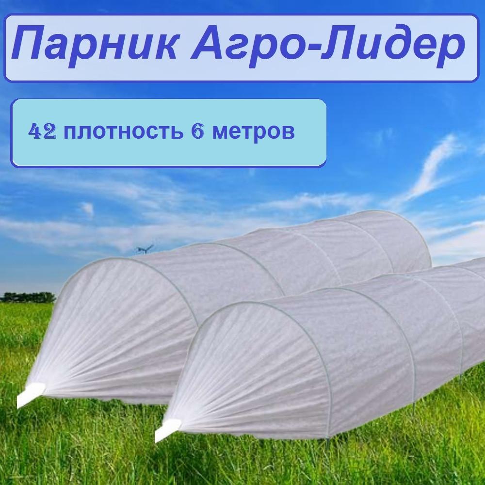 """Парник""""Агро-Лидер"""" 6 метров 42 плотность, фото 1"""