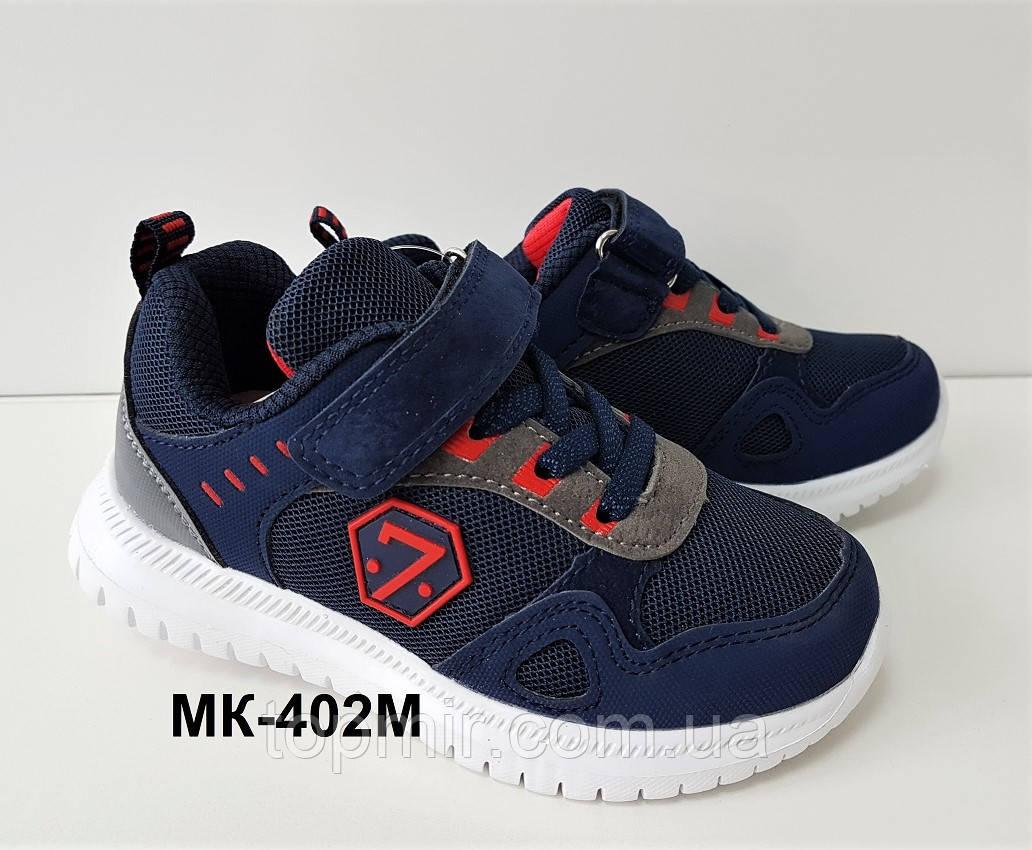273ab9219 Детские качественные кроссовки для мальчика на весну - Интернет- магазин  обуви