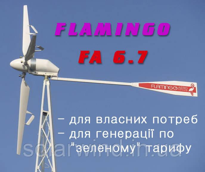 Вітрогенератор Flamingo Aero FA6.7